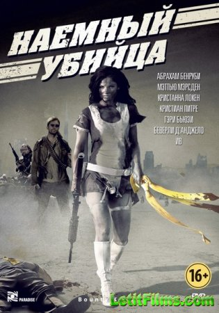 Скачать фильм Наемный убийца / Bounty Killer (2013)