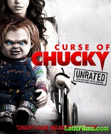 Скачать с letitbit Проклятие Чаки / Curse of Chucky (2013)