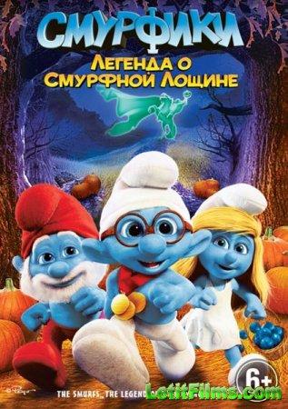 Скачать мультфильм Смурфики: Легенда о Смурфной лощине (2013)