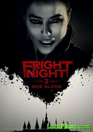 Скачать фильм Ночь страха 2 (2013)