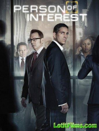 Скачать с letitbit Подозреваемый / В поле зрения / Person of Interest -3 Се ...