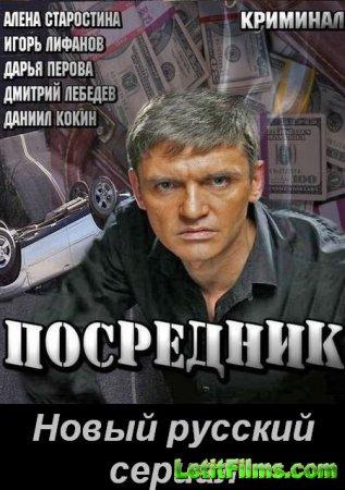 Скачать Посредник [2013]
