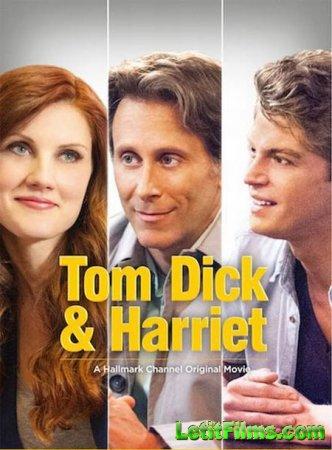 Скачать с letitbit Том, Дик и Гарриет / Tom Dick & Harriet (2013)