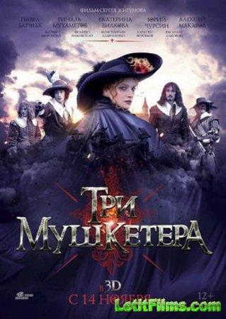 Скачать фильм Три мушкетера [2013]