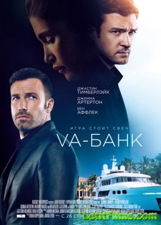 Скачать фильм Va-банк / Runner Runner (2013)