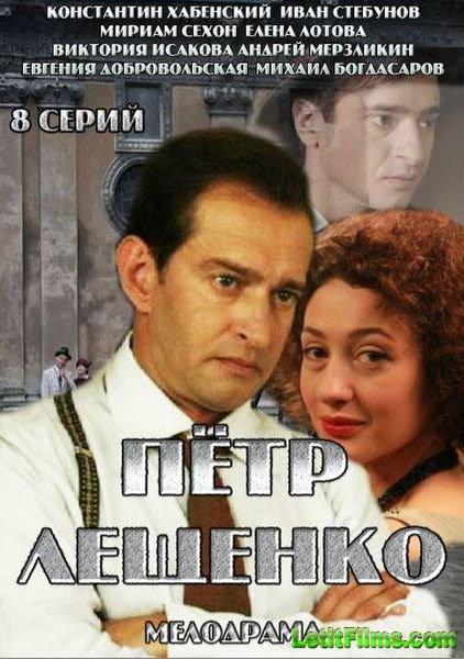 Сериала пётр лещенко. Все, что было.