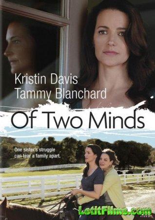 Скачать с letitbit Затмение разума / Of Two Minds (2012)