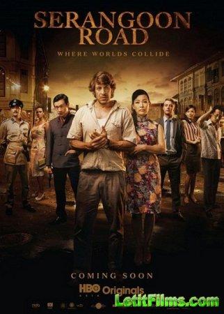 Скачать с letitbit  Серангун Роуд / Serangoon Road - 1 сезон (2013)