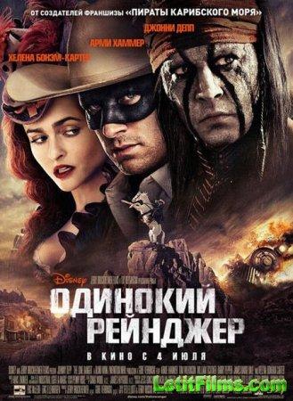 Скачать фильм Одинокий рейнджер / The Lone Ranger [2013]