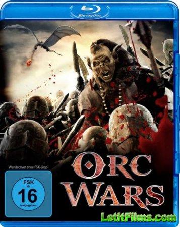 Скачать фильм Войны орков / Orc Wars (2013)
