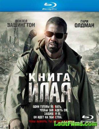 Скачать фильм Книга Илая [2010]