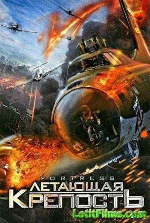 Скачать с letitbit Летающая крепость (2010)