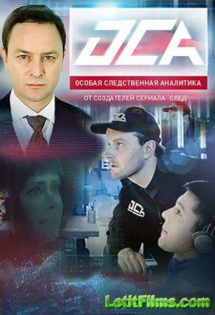 Скачать с letitbit  Особая следственная аналитика / ОСА (2013)