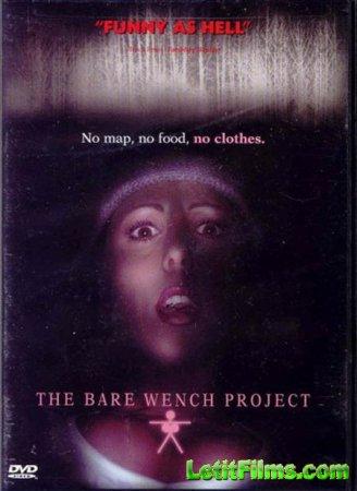 Скачать с letitbit Ведьма из Блэр - Секс версия [2000] DVDRip