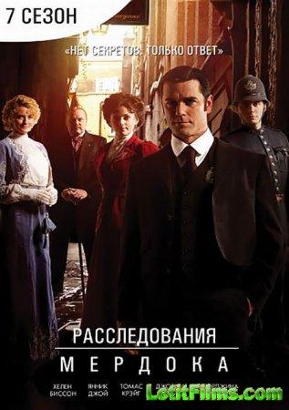 Скачать Расследования Мердока (7 Сезон) [2013]