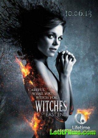 Скачать сериал Ведьмы Ист-Энда / Witches of East End - 1 сезон (2013)