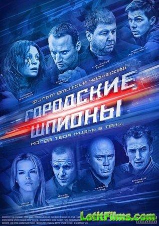 Скачать сериал  Городские шпионы (2013)