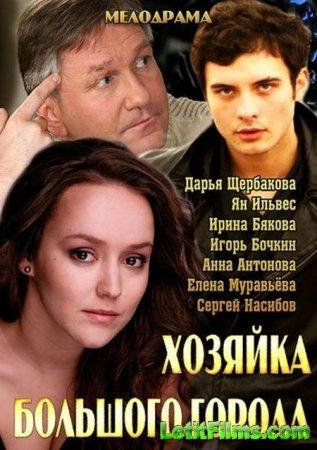Скачать фильм Хозяйка большого города (2013)