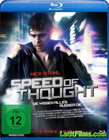 Скачать фильм Скорость мысли (2011)