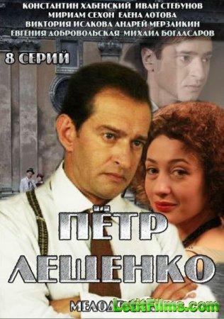Скачать сериал  Петр Лещенко. Все, что было… (2013)