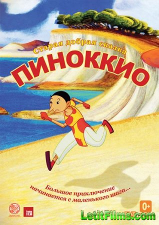 Скачать Пиноккио / Pinocchio (2012)