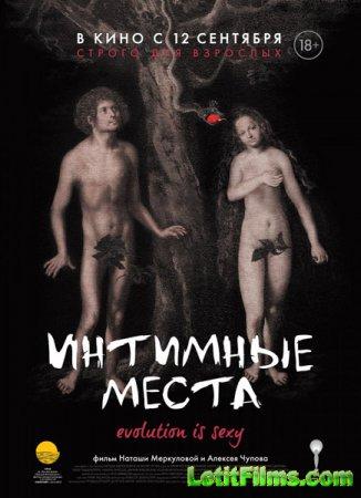 Скачать фильм Интимные места (2013)