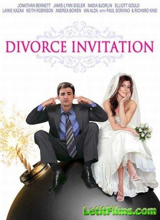 Скачать с letitbit  Приглашение на развод / Divorce Invitation (2012)