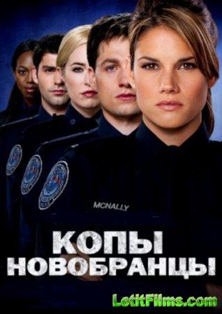 Скачать с letitbit  Копы-новобранцы / Rookie Blue - 4 сезон (2013)