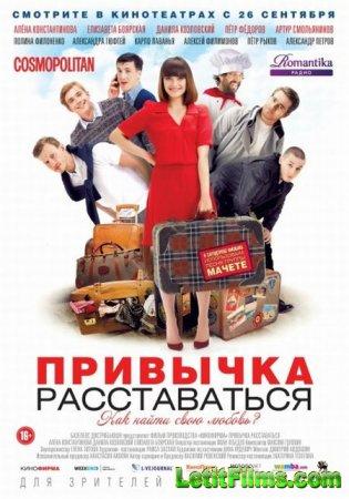 Скачать с letitbit  Привычка расставаться (2013)