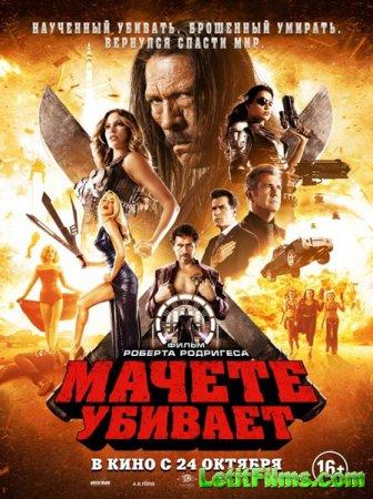 Скачать с letitbit Мачете убивает / Machete Kills (2013)