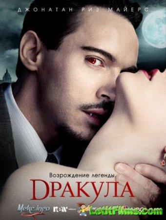 Скачать с letitbit  Дракула / Dracula - 1 cезон (2013)