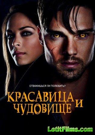 Скачать с letitbit  Красавица и Чудовище / Beauty and the Beast - 2 сезон ( ...