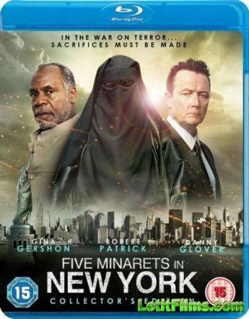 Скачать с letitbit Пять минаретов в Нью-Йорке / Five Minarets in New York ( ...