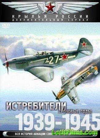 Скачать с letitbit Крылья России. Истребители Второй мировой войны [2012]