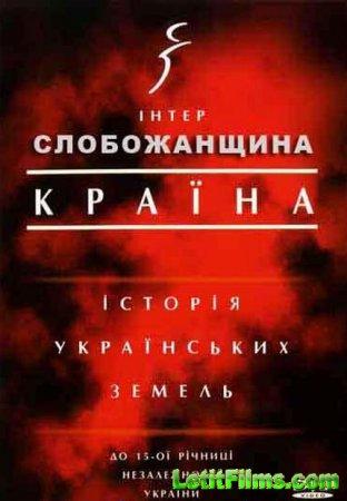 Скачать Страна. История Украинских земель [2006]