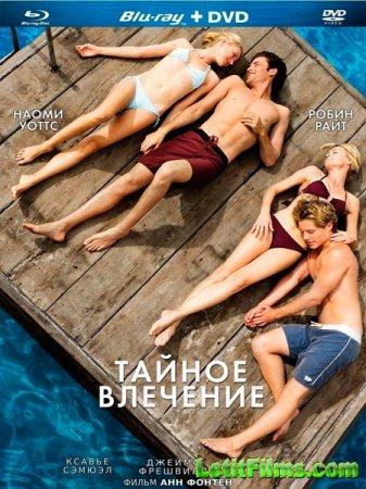 Скачать фильм Тайное влечение / Adore (2013)