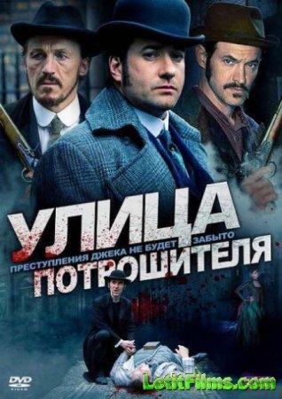 Скачать с letitbit  Улица потрошителя / Ripper Street - 2 сезон (2013)