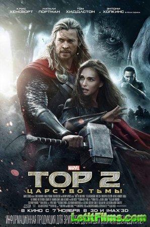 Скачать фильм Тор 2: Царство тьмы / Thor: The Dark World (2013)