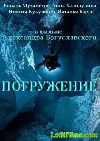 Скачать сериал Погружение (2013)