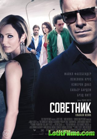 Скачать с letitbit Советник / The Counselor (2013)