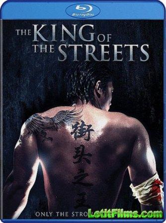 Скачать фильм Король улиц (2012)