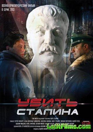 Скачать сериал Убить Сталина (2013)
