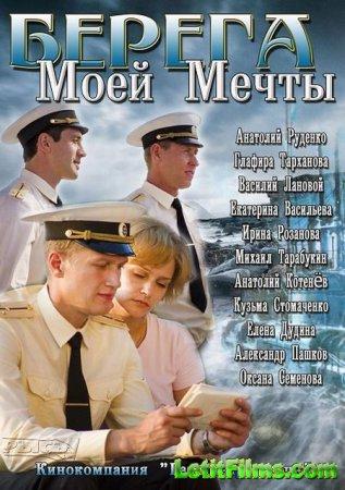 Скачать сериал Берега моей мечты (2013)