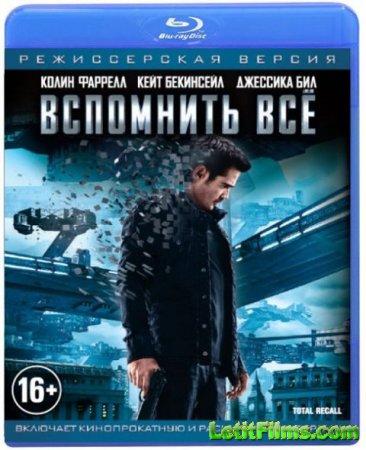 Скачать фильм  Вспомнить всё (2012)