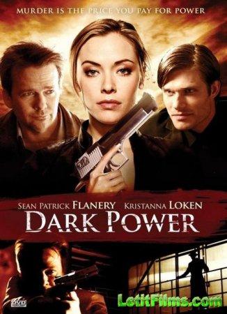 Скачать с letitbit Темная сила / Dark Power (2013)