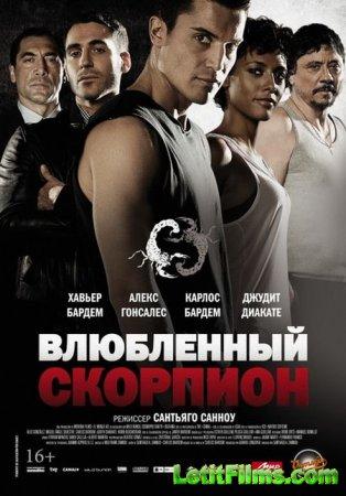 Скачать с letitbit Влюбленный скорпион / Alacrán enamorado (2013)