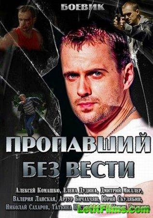Скачать с letitbit  Пропавший без вести (2013)