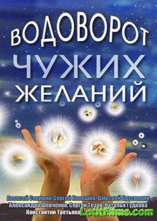 Скачать с letitbit  Водоворот чужих желаний (2013)