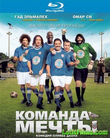 Скачать фильм Команда Мечты (2012)