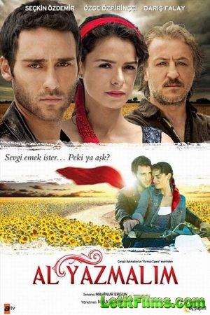 Скачать с letitbit  Красная Косынка / Al Yazmalım - 1 сезон (2012)